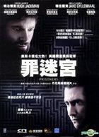 Prisoners (2013) (DVD) (Hong Kong Version)