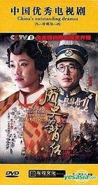 Li Shi De Bei Hou (DVD) (End) (China Version)