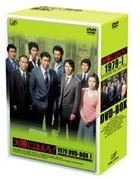 TAIYO NI HOERO! 1979 DVD-BOX 1 (Japan Version)