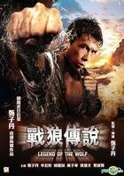 Legend of The Wolf (1997) (DVD) (Hong Kong Version)