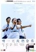 哪一天我們會飛 (2015) (DVD) (香港版)