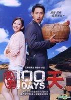 100 Days (2013) (DVD) (Taiwan Version)
