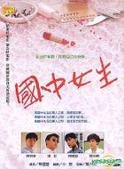 Guo Zhong Nu Sheng (Taiwan Version)