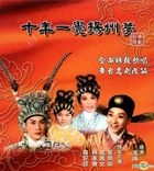 Dreams For The Past Events (1961) (VCD) (Winson Version) (Hong Kong Version)