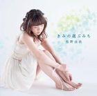 Kimi no Erabu Michi (Normal Edition)(Japan Version)