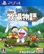 Doraemon: Nobita no Bokujou Monogatari (Japan Version)