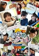 Naeil's Cantabile Special Making (DVD) (Vol. 2) (Japan Version)