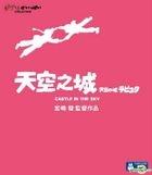 Laputa: Castle in The Sky (Blu-ray) (Hong Kong Version)