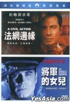 A Civil Action (1998) + The General's Daughter (1999) (DVD) (Taiwan Version)