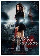 Vampire Girl vs Frankenstein Girl - Blood Stained Edition (DVD) (Japan Version)