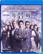 寒战II (2016) (Blu-ray) (2D + 3D) (香港版)