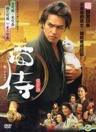 Samurai Cat (DVD) (Taiwan Version)