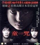 The Complex (2013) (VCD) (Hong Kong Version)