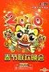 2010 CCTV Spring Festival Gala (DVD) (China Version)