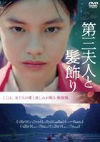 The Third Wife (DVD) (Japan Version)