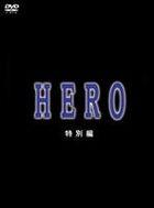 Hero TV Special (2006) (DVD) (Japan Version)