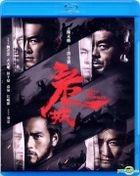 危城 (2016) (Blu-ray) (香港版)