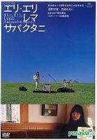 Eli, Eli, Lema Sabachthani (DVD) (Normal Edition) (English Subtitled) (Japan Version)