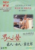 Tora-san's Song Of Love (Hong Kong Version)