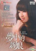 Meng Zhong De Xin Niang (CD+VCD) (Malaysia Version)