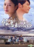 Stilt (DVD) (English Subtitled) (Taiwan Version)