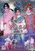 宝韵华姿 新曲戏宝 张宝华粤曲卡拉OK专辑 (二) (DVD + CD)