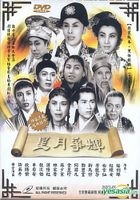 Xing Yue Zheng Hui (Hong Kong Version)