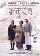 An (2015) (DVD) (English Subtitled) (Hong Kong  Version)
