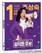 誠實選舉媽 (Blu-ray) (韓國版)