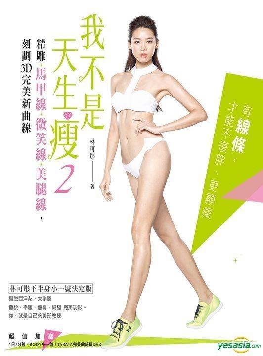 Bikini tian jing Tian Jing