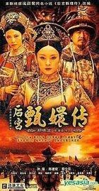 后宫甄嬛传 (DVD) (完整版) (完) (中国版)