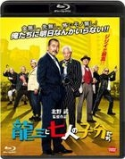 Ryuzo and the Seven Henchmen (Blu-ray) (Normal Edition) (English Subtitled) (Japan Version)