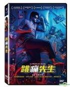 The Man Who Feels No Pain (2018) (DVD) (Taiwan Version)