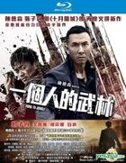 Kung Fu Jungle (2014) (Blu-ray) (Hong Kong Version)