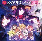 TV Anime 'Miss Kobayashi's Dragon Maid S ' Drama CD (Japan Version)