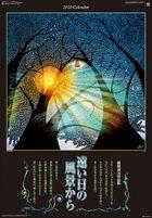 Fujishiro Seiji's Works 2020 Calendar (Japan Version)