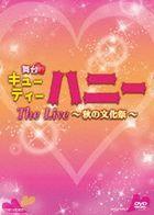Stage Cutie Honey The Live Aki no Bunkasai (DVD)(Japan Version)
