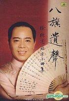 Ba Qi Yi Sheng Bei Jing Xiao Qu Ji (China Version)