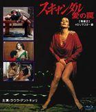 LA GABBIA (Blu-ray) (Japan Version)