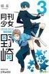 Gekkan Shojo Nozaki (Vol.3)
