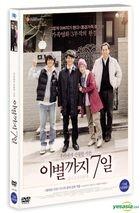 患難家族 (DVD) (韓國版)