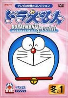 doraemonkorekushonsupesharu04 01