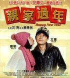 Happy New Year (2012) (VCD) (Hong Kong Version)
