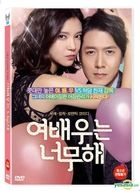 The Actress Is Too Much (DVD) (Korea Version)