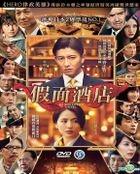 Masquerade Hotel (2019) (DVD) (English Subtitled) (Hong Kong Version)