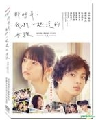 You Are the Apple of My Eye (2018) (DVD) (Taiwan Version)