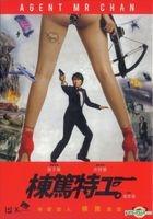 棟篤特工 (2018) (DVD) (香港版)