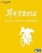 Whisper Of The Heart (Blu-ray) (Multi Audio & Subtitled) (Region Free) (Japan Version)