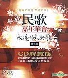 Folk Songs Carnival Concert (3CD)