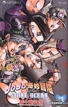 The Adventure of Jo Jo Part 6 - Stone Ocean Vol.12